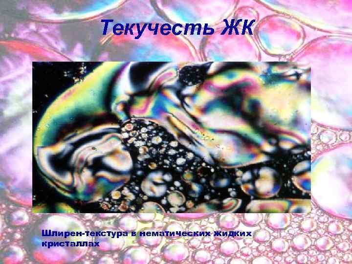 Текучесть ЖК Шлирен-текстура в нематических жидких кристаллах