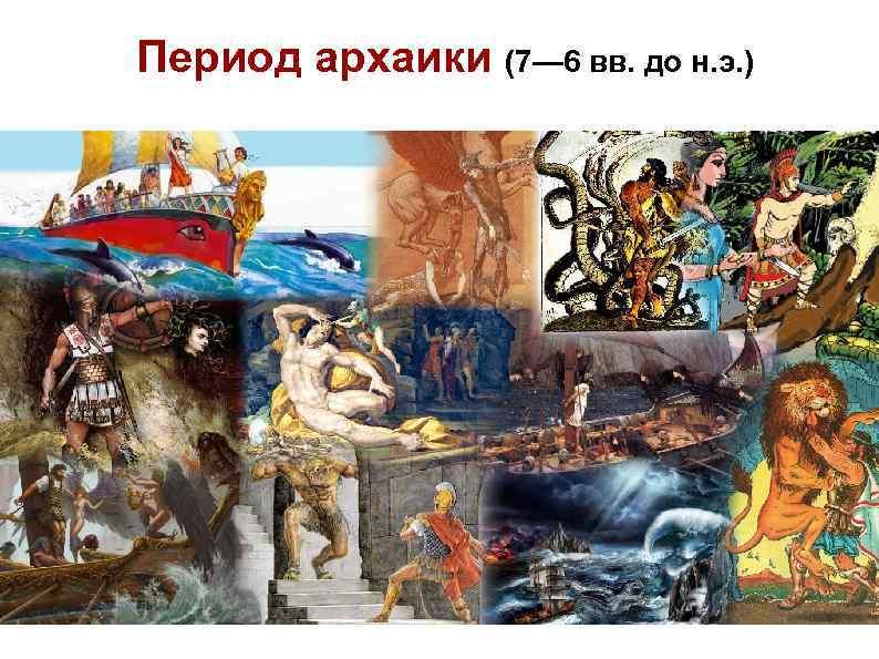 Период архаики (7— 6 вв. до н. э. )