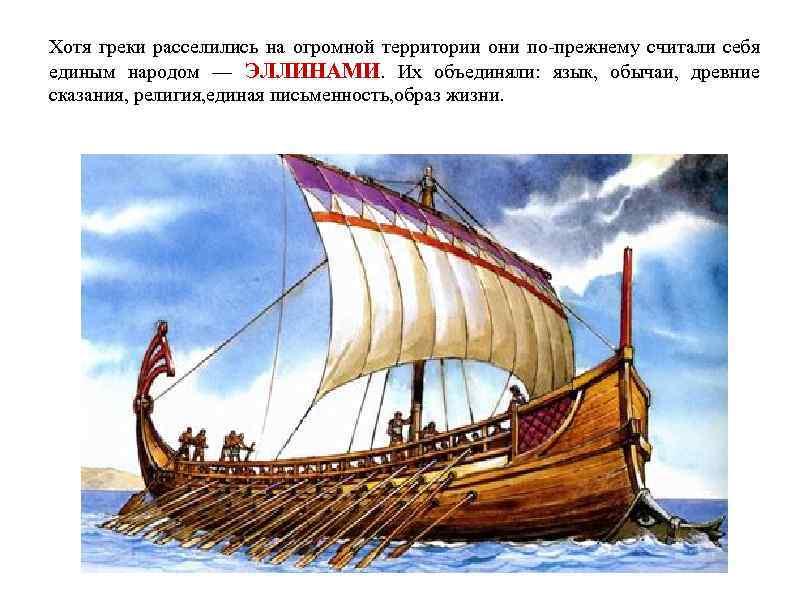Хотя греки расселились на огромной территории они по-прежнему считали себя единым народом — ЭЛЛИНАМИ.