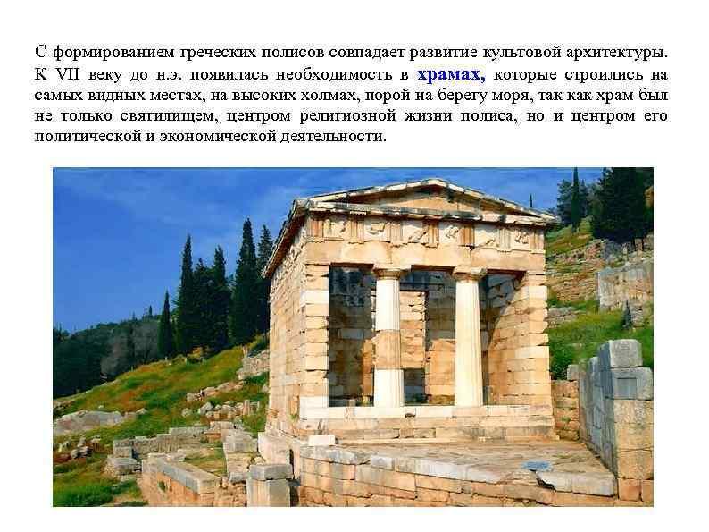 С формированием греческих полисов совпадает развитие культовой архитектуры. К VII веку до н. э.