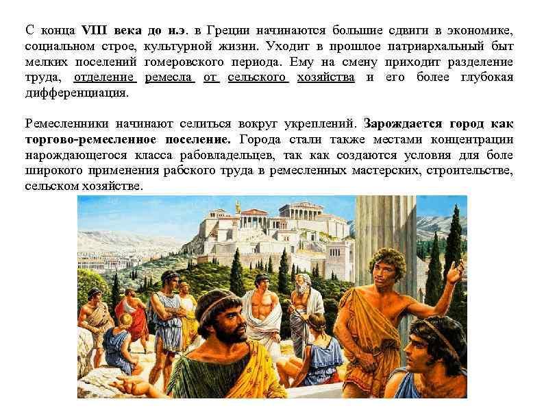 С конца VIII века до н. э. в Греции начинаются большие сдвиги в экономике,