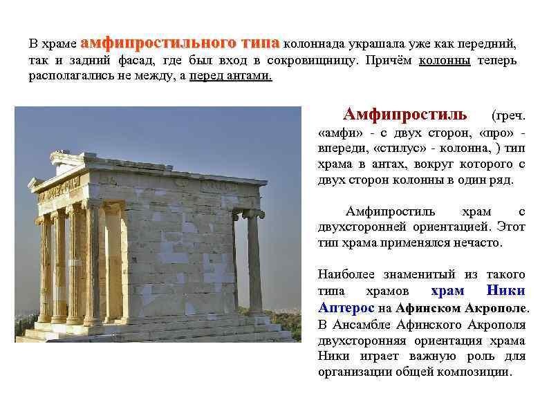 В храме амфипростильного типа колоннада украшала уже как передний, так и задний фасад, где