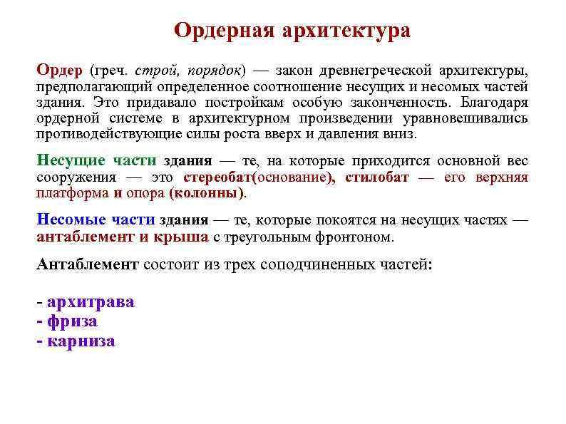 Ордерная архитектура Ордер (греч. строй, порядок) — закон древнегреческой архитектуры, предполагающий определенное соотношение несущих
