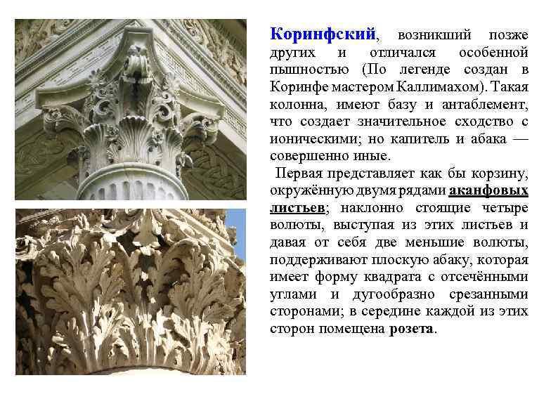 Коринфский, возникший позже других и отличался особенной пышностью (По легенде создан в Коринфе мастером