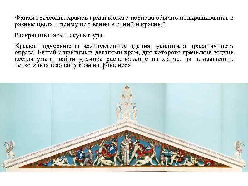 Фризы греческих храмов архаического периода обычно подкрашивались в разные цвета, преимущественно в синий и