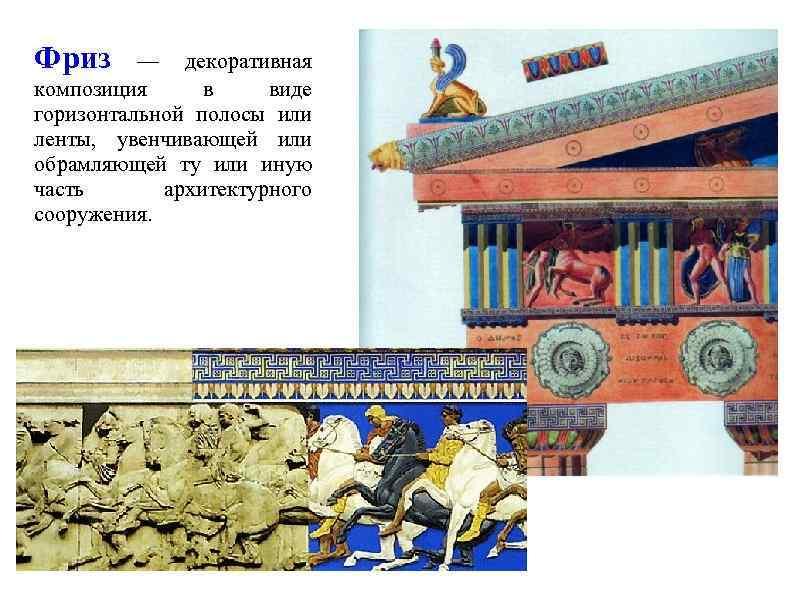 Фриз — декоративная композиция в виде горизонтальной полосы или ленты, увенчивающей или обрамляющей ту