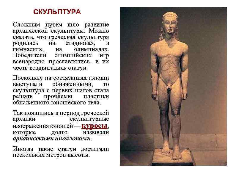 СКУЛЬПТУРА Сложным путем шло развитие архаической скульптуры. Можно сказать, что греческая скульптура родилась на