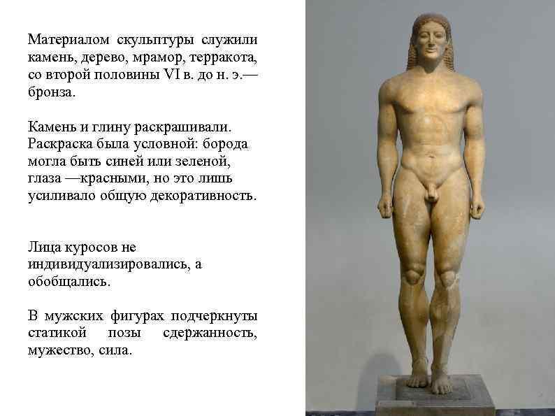 Материалом скульптуры служили камень, дерево, мрамор, терракота, со второй половины VI в. до н.