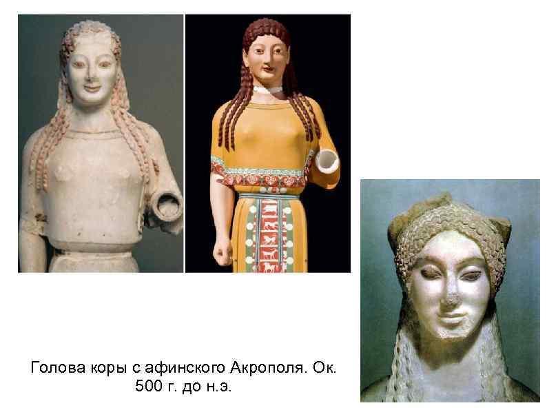 Голова коры с афинского Акрополя. Ок. 500 г. до н. э.