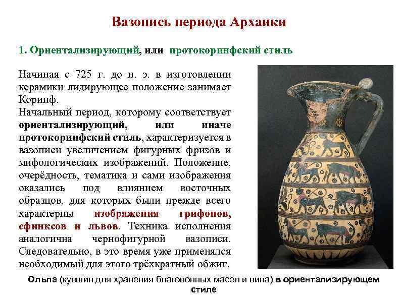 Вазопись периода Архаики 1. Ориентализирующий, или протокоринфский стиль Начиная с 725 г. до н.