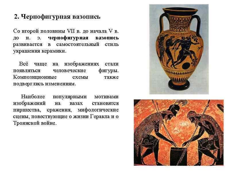 2. Чернофигурная вазопись Со второй половины VII в. до начала V в. до н.