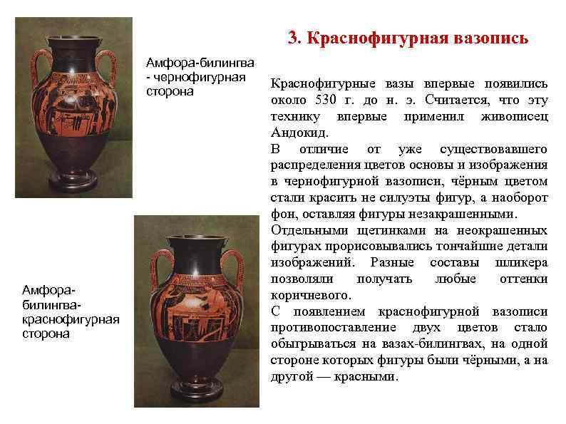 3. Краснофигурная вазопись Амфора-билингва - чернофигурная сторона Амфорабилингвакраснофигурная сторона Краснофигурные вазы впервые появились около