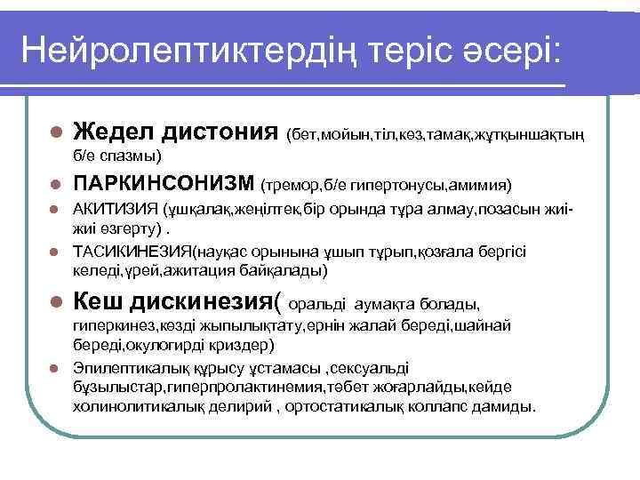 Нейролептиктердің теріс әсері: l Жедел дистония (бет, мойын, тіл, көз, тамақ, жұтқыншақтың б/е спазмы)