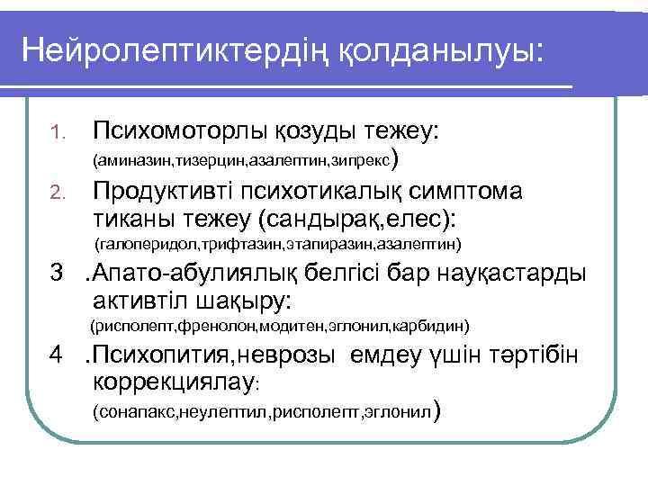 Нейролептиктердің қолданылуы: 1. 2. Психомоторлы қозуды тежеу: (аминазин, тизерцин, азалептин, зипрекс) Продуктивті психотикалық симптома