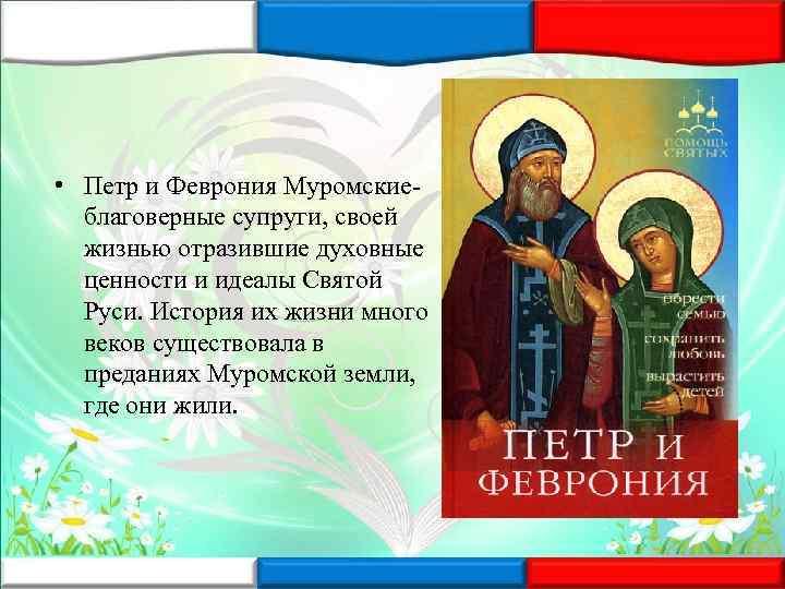 Петра И Феврония Сайт Знакомств