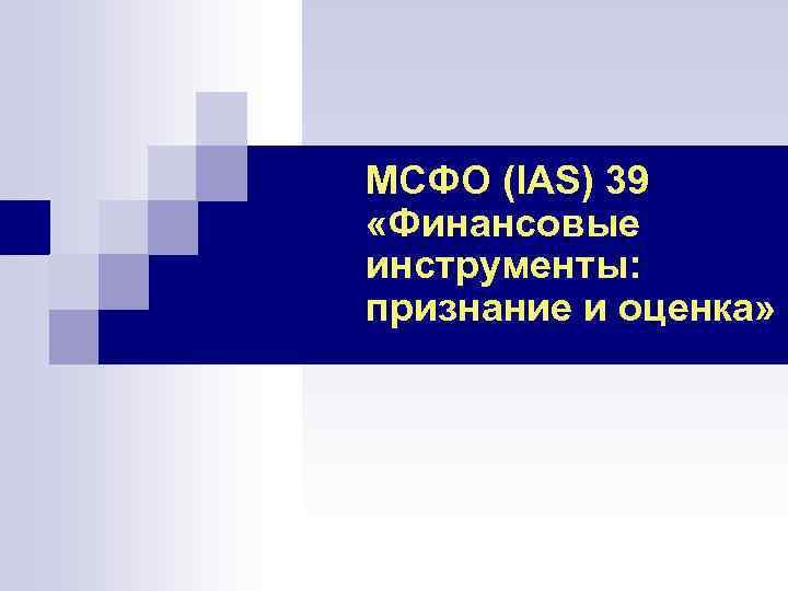 МСФО (IAS) 39 «Финансовые инструменты: признание и оценка»