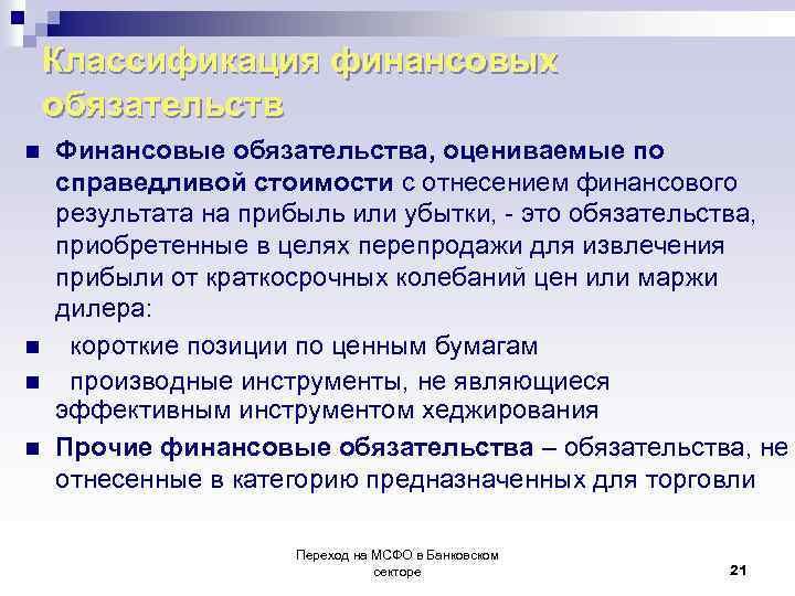 Классификация финансовых обязательств n n Финансовые обязательства, оцениваемые по справедливой стоимости с отнесением финансового