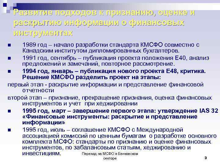 Развитие подходов к признанию, оценке и раскрытию информации о финансовых инструментах 1989 год –