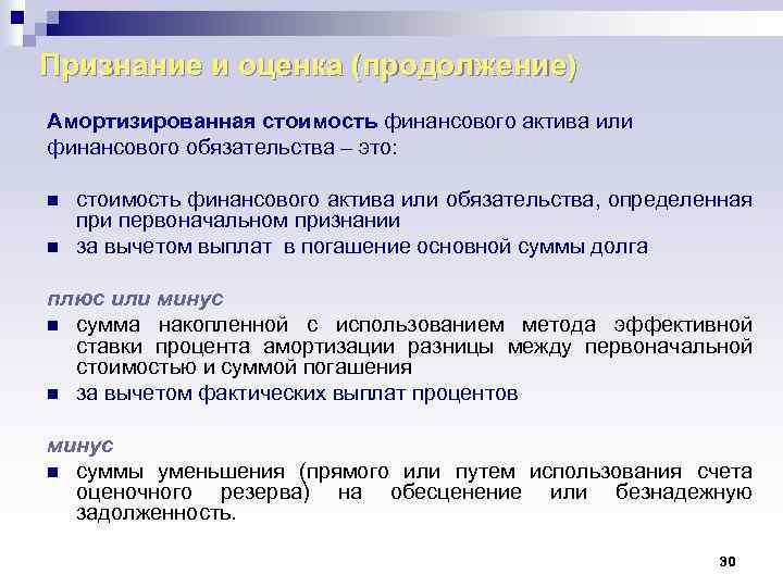 Признание и оценка (продолжение) Амортизированная стоимость финансового актива или финансового обязательства – это: n