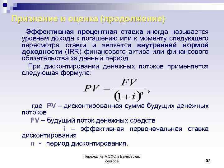 Признание и оценка (продолжение) Эффективная процентная ставка иногда называется уровнем дохода к погашению или