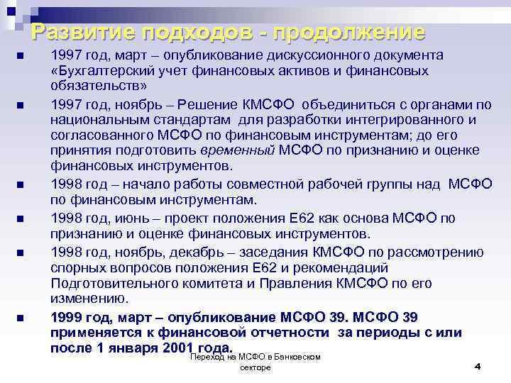 Развитие подходов - продолжение n n n 1997 год, март – опубликование дискуссионного документа