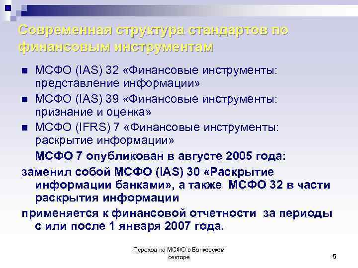Современная структура стандартов по финансовым инструментам МСФО (IAS) 32 «Финансовые инструменты: представление информации» n