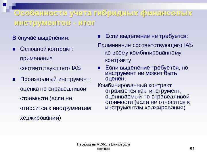 Особенности учета гибридных финансовых инструментов - итог В случае выделения: В случае выделения n