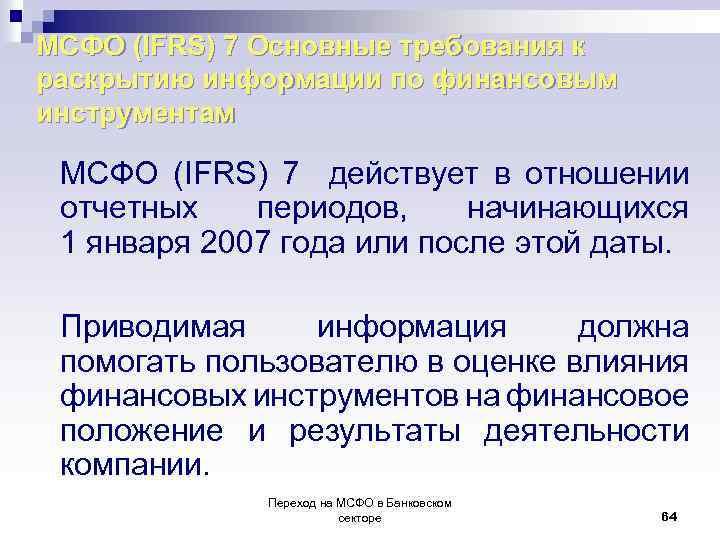 МСФО (IFRS) 7 Основные требования к раскрытию информации по финансовым инструментам МСФО (IFRS) 7