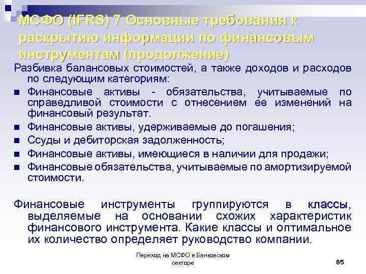 МСФО (IFRS) 7 Основные требования к раскрытию информации по финансовым инструментам (продолжение) Разбивка балансовых