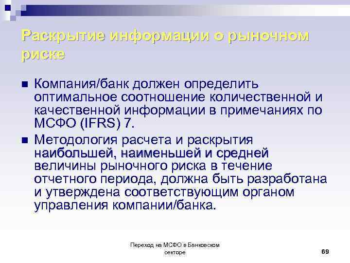Раскрытие информации о рыночном риске n n Компания/банк должен определить оптимальное соотношение количественной и