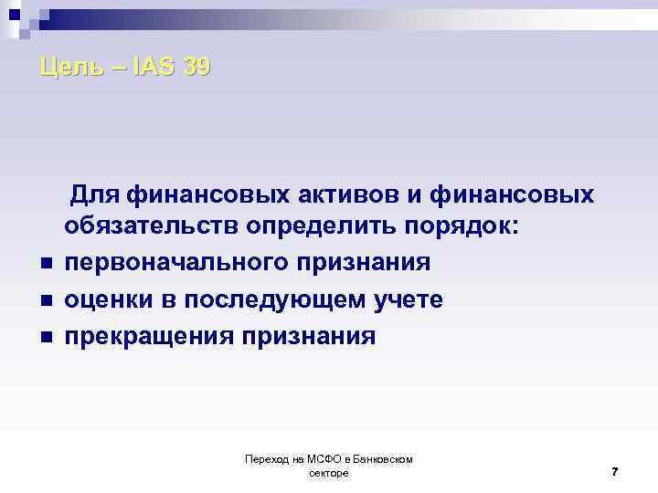 Цель – IAS 39 n n n Для финансовых активов и финансовых обязательств определить