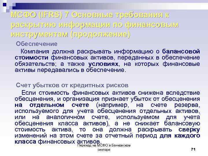 МСФО (IFRS) 7 Основные требования к раскрытию информации по финансовым инструментам (продолжение) Обеспечение Компания