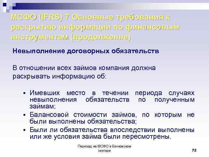 МСФО (IFRS) 7 Основные требования к раскрытию информации по финансовым инструментам (продолжение) Невыполнение договорных