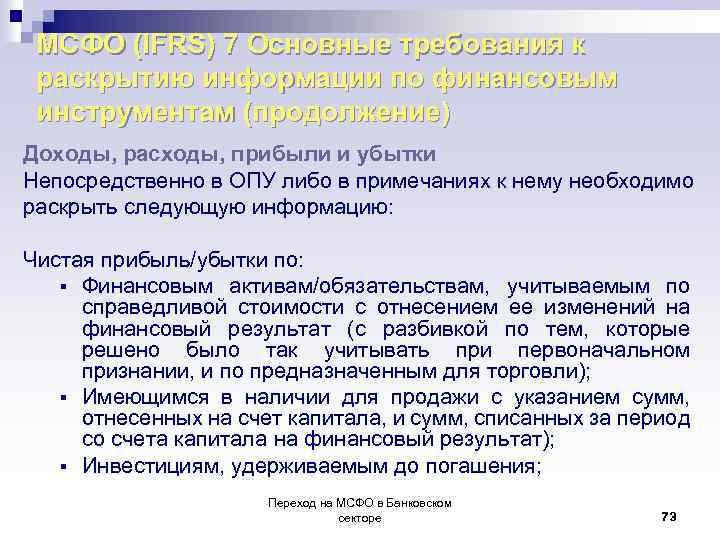 МСФО (IFRS) 7 Основные требования к раскрытию информации по финансовым инструментам (продолжение) Доходы, расходы,