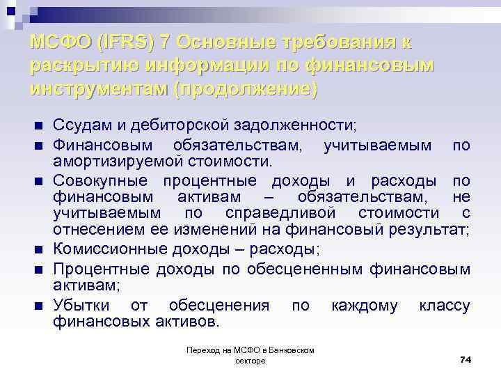 МСФО (IFRS) 7 Основные требования к раскрытию информации по финансовым инструментам (продолжение) n n