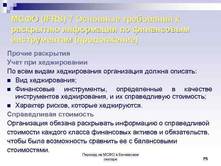 МСФО (IFRS) 7 Основные требования к раскрытию информации по финансовым инструментам (продолжение) Прочие раскрытия