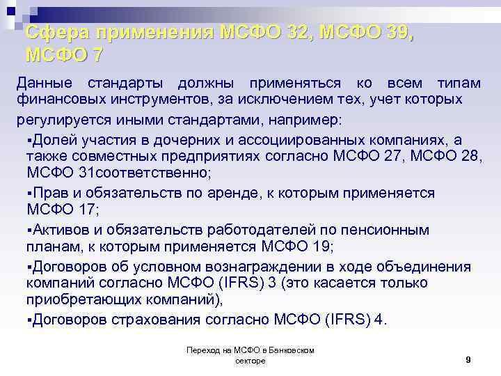 Сфера применения МСФО 32, МСФО 39, МСФО 7 Данные стандарты должны применяться ко всем