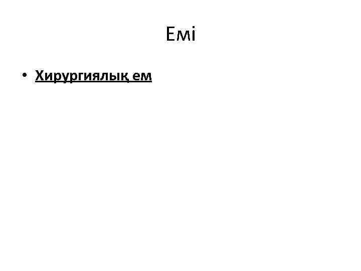 Емі • Хирургиялық ем