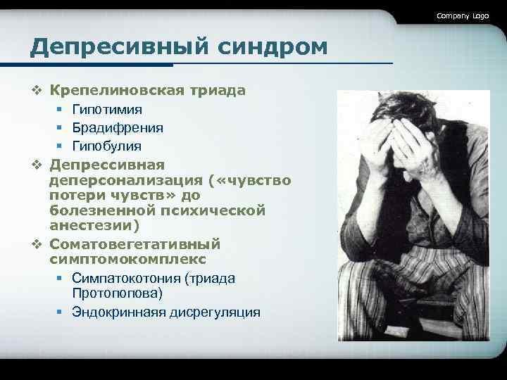 Company Logo Депресивный синдром v Крепелиновская триада § Гипотимия § Брадифрения § Гипобулия v