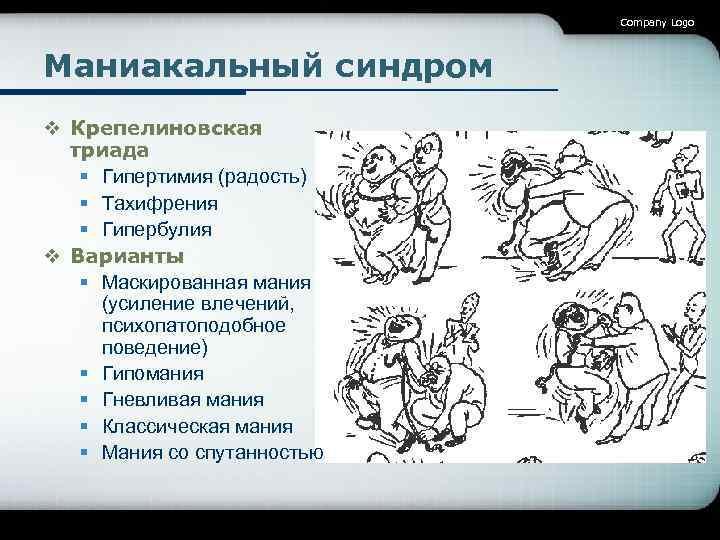 Company Logo Маниакальный синдром v Крепелиновская триада § Гипертимия (радость) § Тахифрения § Гипербулия