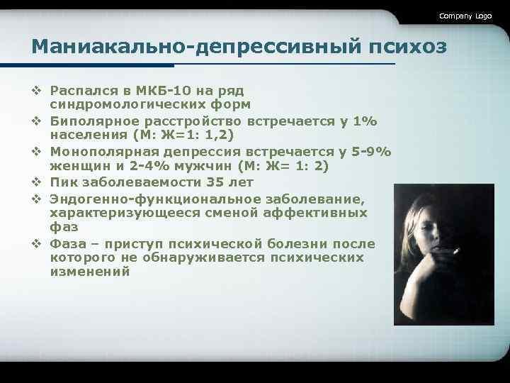 Company Logo Маниакально-депрессивный психоз v Распался в МКБ-10 на ряд синдромологических форм v Биполярное