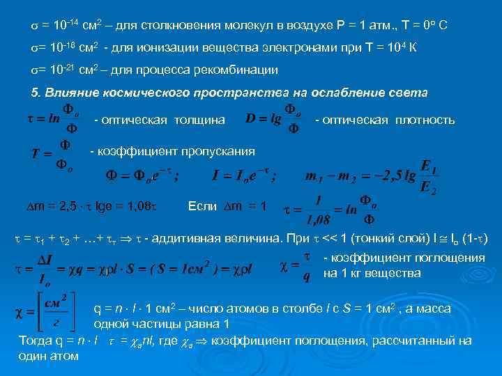 = 10 -14 см 2 – для столкновения молекул в воздухе Р =