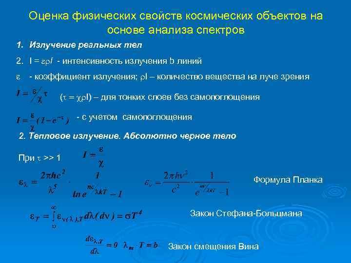 Оценка физических свойств космических объектов на основе анализа спектров 1. Излучение реальных тел 2.