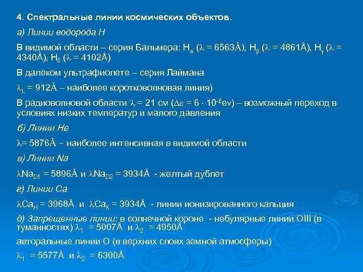 4. Спектральные линии космических объектов. а) Линии водорода H В видимой области – серия
