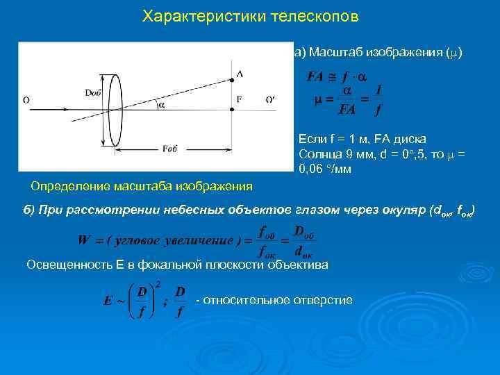 Характеристики телескопов а) Масштаб изображения ( ) Если f = 1 м, FA диска