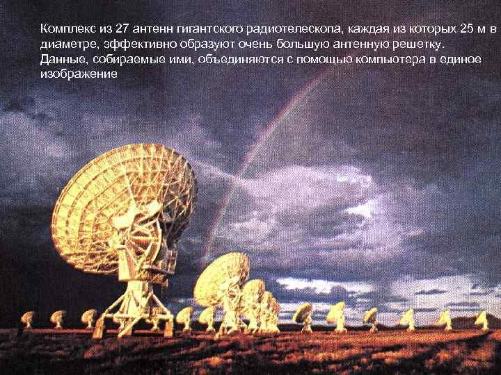 Комплекс из 27 антенн гигантского радиотелескопа, каждая из которых 25 м в диаметре, эффективно