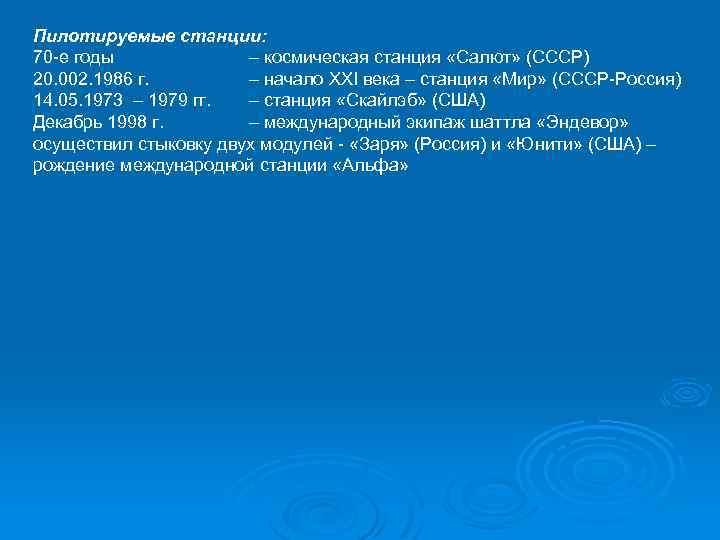 Пилотируемые станции: 70 -е годы – космическая станция «Салют» (СССР) 20. 002. 1986 г.