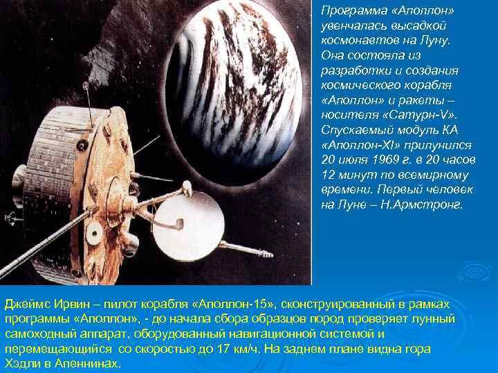 Программа «Аполлон» увенчалась высадкой космонавтов на Луну. Она состояла из разработки и создания космического