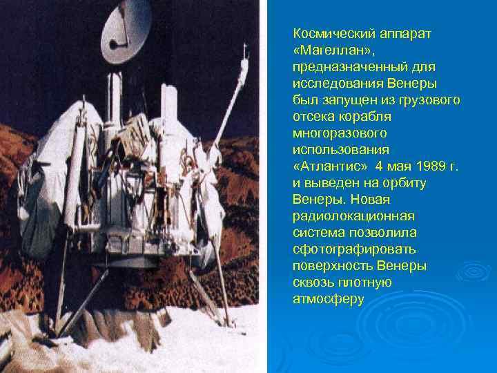 Космический аппарат «Магеллан» , предназначенный для исследования Венеры был запущен из грузового отсека корабля