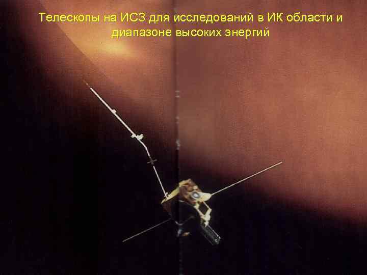 Телескопы на ИСЗ для исследований в ИК области и диапазоне высоких энергий